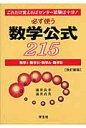 必ず使う数学公式215 数学1・数学2・数学A・数学Bこれだけ覚えればセン  改訂新版/学生社/涌井良幸