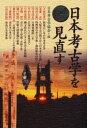 日本考古学を見直す   /学生社/日本考古学協会