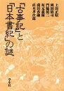 「古事記」と「日本書紀」の謎   /学生社/上田正昭