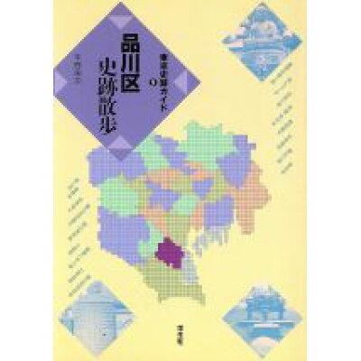 品川区史跡散歩   [新版]/学生社/平野栄次