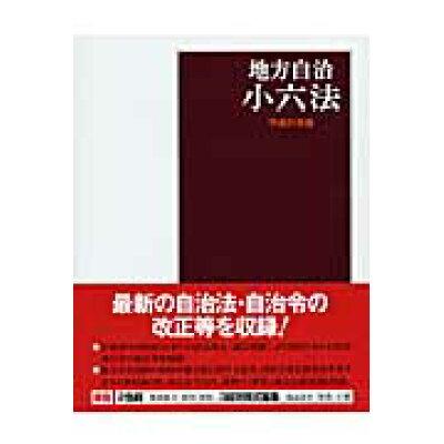 地方自治小六法  平成21年版 /学陽書房/学陽書房