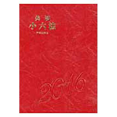共済小六法  平成28年版 /学陽書房/共済組合連盟
