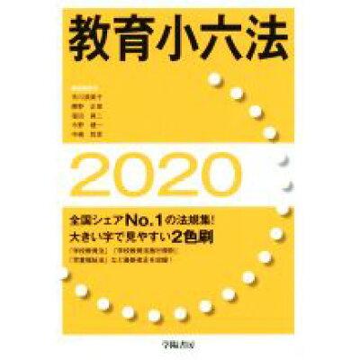 教育小六法  2020年版 /学陽書房/市川須美子
