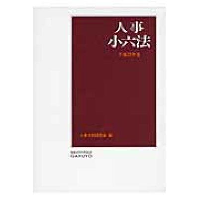 人事小六法  平成28年版 /学陽書房/人事法制研究会