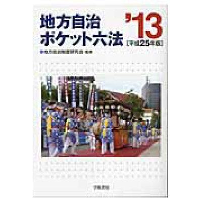 地方自治ポケット六法  平成25年版 /学陽書房/学陽書房