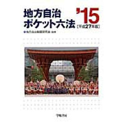 地方自治ポケット六法  平成27年版 /学陽書房/学陽書房