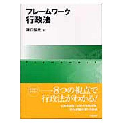 フレ-ムワ-ク行政法   /学陽書房/滝口弘光
