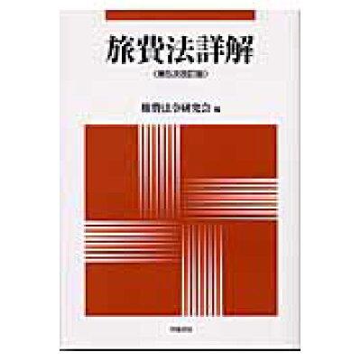 旅費法詳解   第5次改訂版/学陽書房/旅費法令研究会