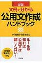 文例で分かる公用文作成ハンドブック   新版/学陽書房/小澤達郎