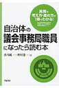 自治体の議会事務局職員になったら読む本   /学陽書房/香川純一