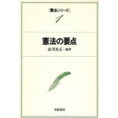 憲法の要点   /学陽書房/衣川光正