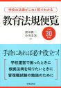 教育法規便覧 学校の法律がこれ1冊でわかる 平成30年版 /学陽書房/窪田眞二