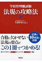 学校管理職試験法規の攻略法   /学陽書房/久保田正己