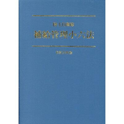 陸上自衛隊補給管理小六法  令和元年版 /学陽書房/補給管理法規研究会