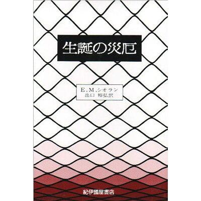 生誕の災厄   /紀伊國屋書店/エミ-ル・M.シオラン