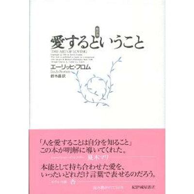 愛するということ   新訳版/紀伊國屋書店/エ-リッヒ・フロム