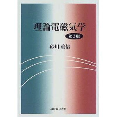 理論電磁気学   第3版/紀伊國屋書店/砂川重信