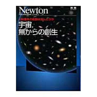 宇宙,無からの創生 138億年の仮説はほんとうか  /ニュ-トンプレス