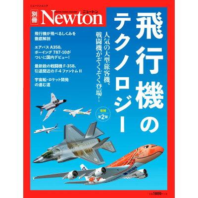 飛行機のテクノロジー 人気の大型旅客機、戦闘機がぞくぞく登場!  増補第2版/ニュ-トンプレス