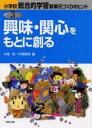 小学校総合的学習新単元づくりのヒント  3 /教育出版