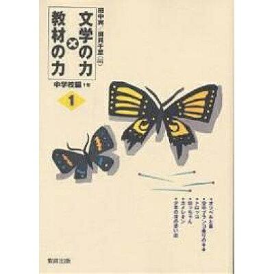 文学の力×教材の力  1(中学校編 1年) /教育出版/田中実(日本近代文学)