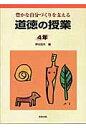 道徳の授業 豊かな自分づくりを支える 4年 /教育出版/押谷由夫