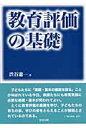 教育評価の基礎   /教育出版/渋谷憲一
