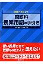 国語科授業用語の手引き 実践へのヒント  /教育出版/中原国明