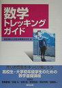 数学トレッキングガイド   /教育出版/東京理科大学数学教育研究所