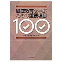 道徳教育を学ぶための重要項目100   /教育出版/貝塚茂樹