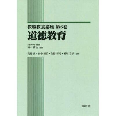 道徳教育   /協同出版/田中耕治