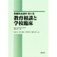 教育相談と学校臨床   /協同出版/高見茂