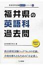 福井県の英語科過去問  2017年度版 /協同出版/協同教育研究会