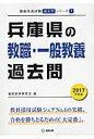 兵庫県の教職・一般教養過去問  2017年度版 /協同出版/協同教育研究会