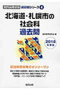 北海道・札幌市の社会科過去問  2018年度版 /協同出版/協同教育研究会