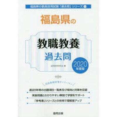 福島県の教職教養過去問  2020年度版 /協同出版/協同教育研究会
