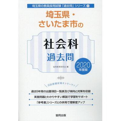 埼玉県・さいたま市の社会科過去問  2020年度版 /協同出版/協同教育研究会
