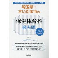 埼玉県・さいたま市の保健体育科過去問  2020年度版 /協同出版/協同教育研究会