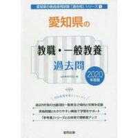 愛知県の教職・一般教養過去問  2020年度版 /協同出版/協同教育研究会