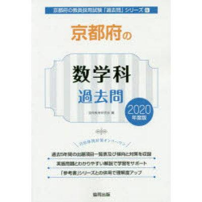 京都府の数学科過去問  2020年度版 /協同出版/協同教育研究会