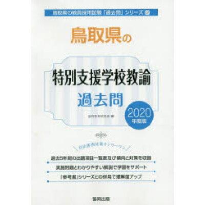 鳥取県の特別支援学校教諭過去問  2020年度版 /協同出版/協同教育研究会
