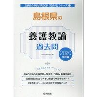 島根県の養護教諭過去問  2020年度版 /協同出版/協同教育研究会