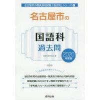名古屋市の国語科過去問  2020年度版 /協同出版/協同教育研究会