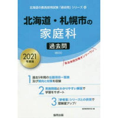 北海道・札幌市の家庭科過去問  2021年度版 /協同出版/協同教育研究会