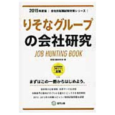 りそなグル-プの会社研究 JOB HUNTING BOOK 2015年度版 /協同出版/就職活動研究会(協同出版)