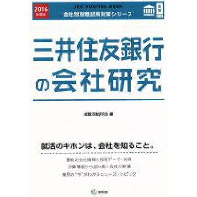 三井住友銀行の会社研究 JOB HUNTING BOOK 2016年度版 /協同出版/就職活動研究会(協同出版)