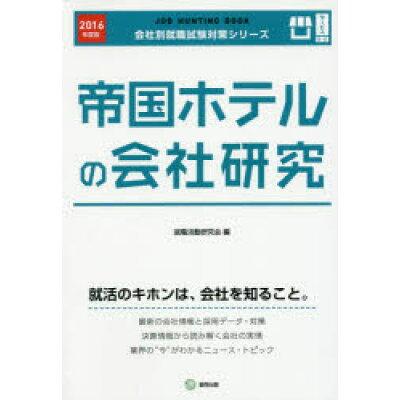 帝国ホテルの会社研究 JOB HUNTING BOOK 2016年度版 /協同出版/就職活動研究会(協同出版)