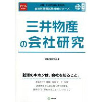 三井物産の会社研究 JOB HUNTING BOOK 2016年度版 /協同出版/就職活動研究会(協同出版)