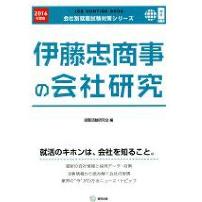 伊藤忠商事の会社研究 JOB HUNTING BOOK 2016年度版 /協同出版/就職活動研究会(協同出版)