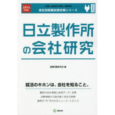 日立製作所の会社研究 JOB HUNTING BOOK 2016年度版 /協同出版/就職活動研究会(協同出版)